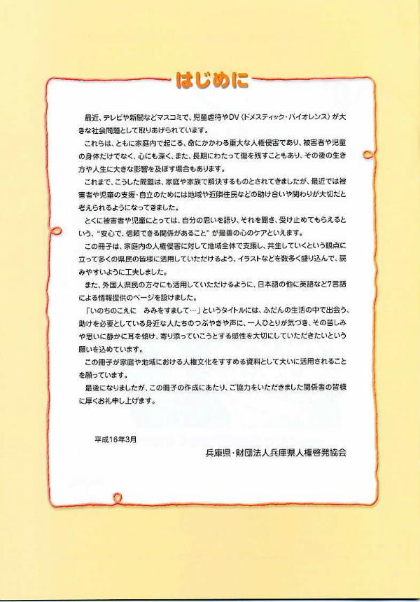 p_document_inochinokoe2