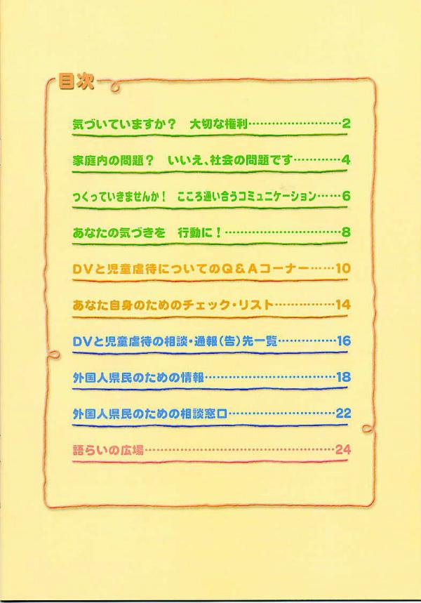 p_document_inochinokoe3