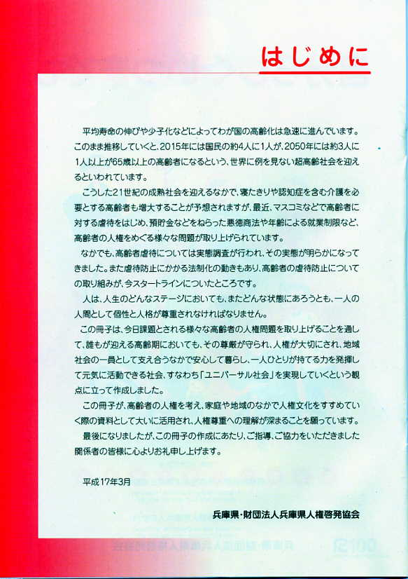 p_document_jibun2