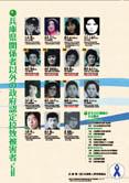 兵庫県関係者以外の政府認定拉致被害者